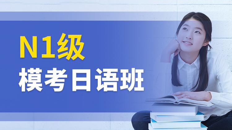 N1级模考日语培训班