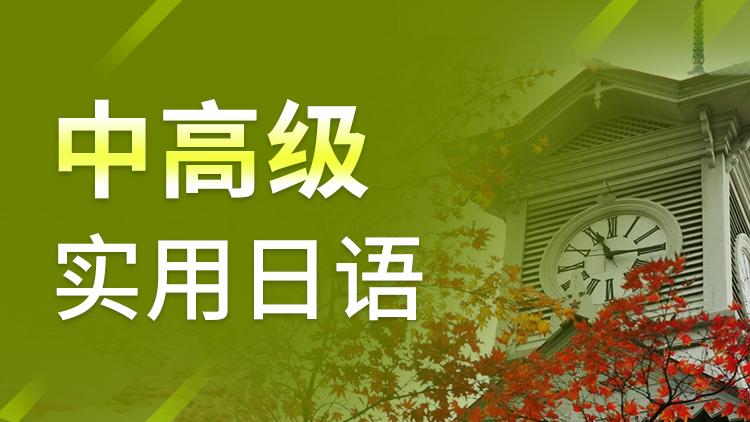 中高级实用日语培训班