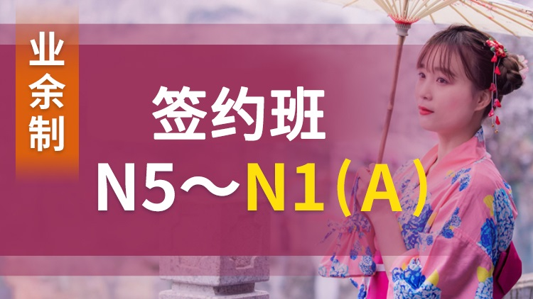 N5-N1业余制签约保过日语培训班(A)