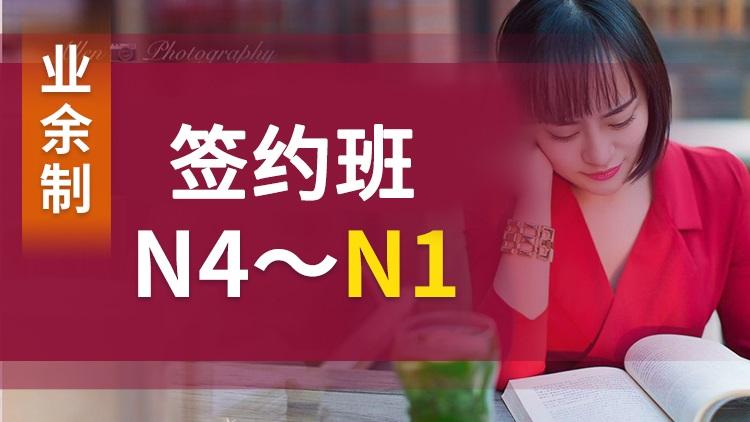 N4-N1业余制签约保过日语培训班