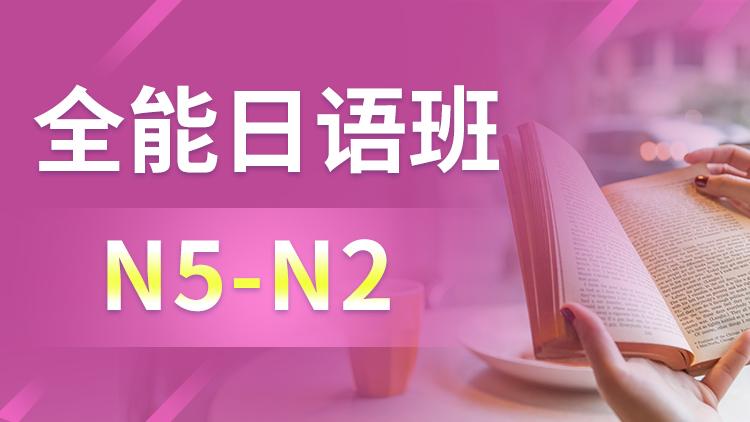 N5-N2全能日语培训班