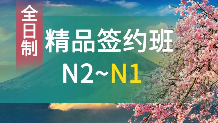 N3-N1全日制签约保过日语培训班