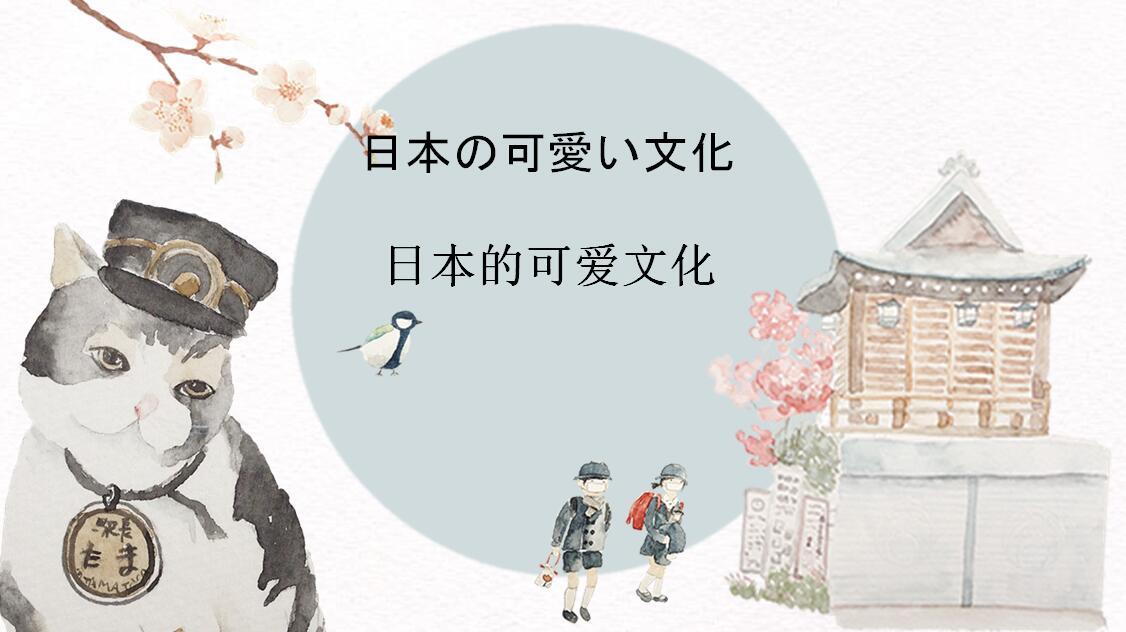 """""""未名天日本文化祭""""沙龙课——日本可爱文化"""