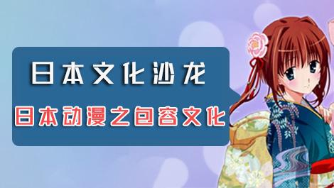 日本文化沙龙课——日本动漫之包容文化