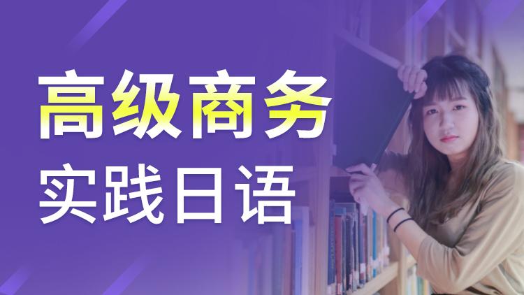 高级商务实用日语培训班